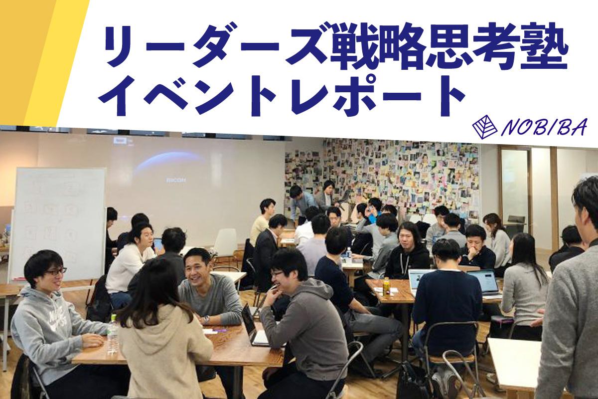 リーダーズ戦略思考塾 イベントレポート