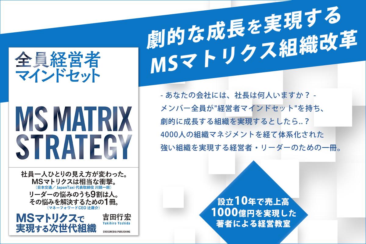 全員経営者マインドセット -MS MATRIX-