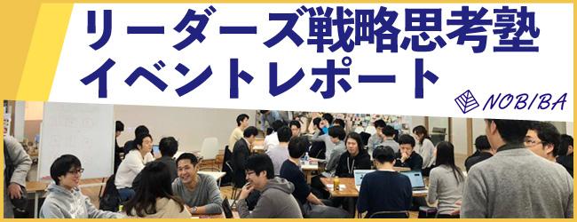 リーダーズ戦略思考塾イベントレポート